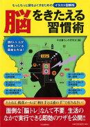 【バーゲン本】脳をきたえる習慣術 イラスト図解版