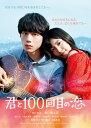 映画「君と100回目の恋」(通常盤) [ miwa ]