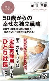 50歳からの幸せな独立戦略 会社で30年培った経験値を「働きがい」と「稼ぎ」に変える! (PHPビジネス新書) [ 前川 孝雄 ]