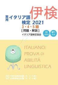 実用イタリア語検定 2021 3・4・5級 〔問題・解説〕 CD付 [ イタリア語検定協会 ]