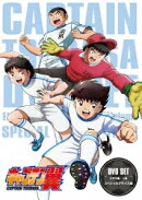 キャプテン翼 DVD SET〜小学生編 上巻〜<スペシャルプライス版>(3枚組)