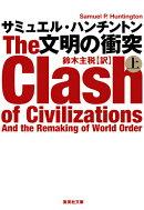 文明の衝突 上