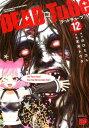 DEAD Tube(12) (チャンピオンREDコミックス) [ 山口ミコト ]