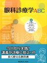 眼科診療学ABC [ 下村嘉一 ]