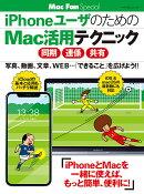iPhoneユーザのためのMac活用テクニック [同期・連係・共有]