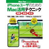 iPhoneユーザのためのMac活用テクニック (マイナビムック Mac Fan Special)