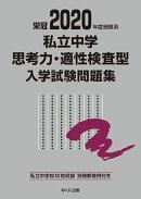 2020年度受験用 私立中学思考力・適性検査型入学試験問題集