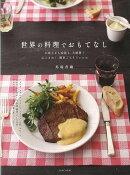 【バーゲン本】世界の料理でおもてなし