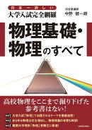 日本一詳しい 大学入試完全網羅 物理基礎・物理のすべて