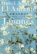 日本人の恋びと
