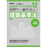 世界で一番やさしい建築基準法令和改訂版 (世界で一番やさしい建築シリーズ)