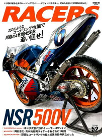 RACERS(Volume 52) (SAN-EI MOOK)