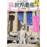 猫と世界遺産の街カレンダーMOOK(2020) (洋泉社MOOK)