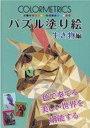 COLORMETRICSパズル塗り絵 生き物編