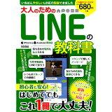 大人のためのLINEの教科書 (EIWA MOOK らくらく講座 332)