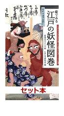 江戸にもっとくわしくなれる 江戸雑学本6点セット