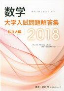 数学大学入試問題解答集私立大編(2018)