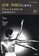 肩痛・拘縮肩に対するFasciaリリース