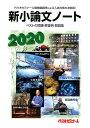 新小論文ノート(2020) ベストの問題・解答例・解説集 [ 代々木ゼミナール ]
