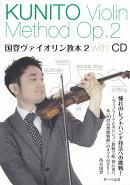 国登ヴァイオリン教本 2 〜憧れのレフトハンド技法への挑戦!〜 (CD付属)