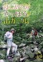 はじめてのさっぽろ山ガール [ バビシェ・マウンテン・クラブ ]