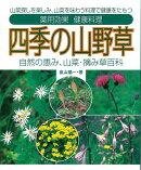 【バーゲン本】四季の山野草