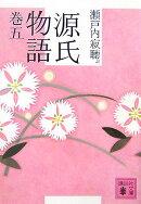 源氏物語(巻5)