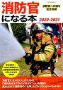 消防官になる本(2020-2021) 消防官への道を完全収録 (イカロスMOOK) [ Jレスキュー編集部 ]