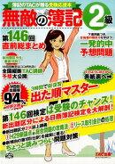 【予約】無敵の簿記2級(第146回直前総まとめ)