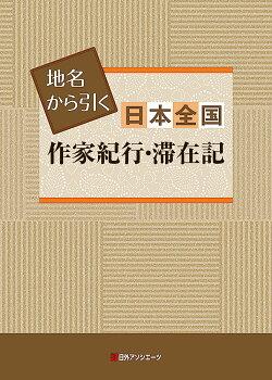 地名から引く 日本全国 作家紀行・滞在記