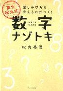 東大松丸式数字ナゾトキ