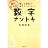 東大松丸式数字ナゾトキ (楽しみながら考える力がつく!)