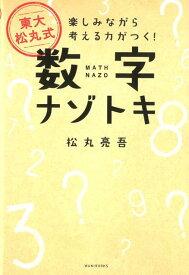 東大松丸式数字ナゾトキ (楽しみながら考える力がつく!) [ 松丸亮吾 ]