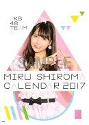 (卓上)AKB48 白間美瑠 カレンダー 2017【楽天ブックス限定特典付】