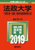 法政大学(T日程〈統一日程〉・英語外部試験利用入試)(2019) (大学入試シリーズ)
