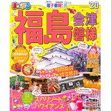 まっぷる福島('20) (まっぷるマガジン)