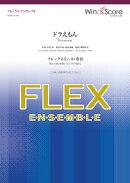 ドラえもん(フレックス5(〜8)重奏)