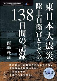 OD>東日本大震災陸上自衛官としての138日間の記録 [ 西郷欣哉 ]
