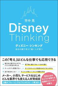 Disney Thinking 自分の頭で考えて動く人が育つ [ 芳中 晃 ]