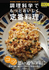 調理科学でもっとおいしく定番料理1 (アサヒオリジナル) [ 朝日新聞社 ]