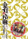 DVD付き 鬼灯の冷徹(31)限定版 (講談社キャラクターズライツ) [ 江口 夏実 ]
