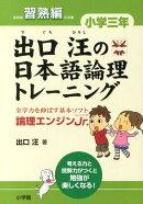 出口汪の日本語論理トレーニング 小学三年 習熟編