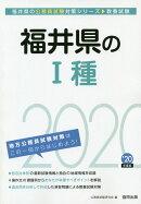 福井県の1種(2020年度版)