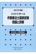 ひとりで学べる作業療法士国家試験問題と詳解(2018年版)