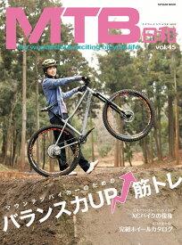 MTB日和(Vol.45) (タツミムック)