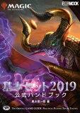 マジック:ザ・ギャザリング基本セット公式ハンドブック(2019) (HOBBY JAPAN MOOK)