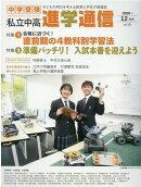私立中高進学通信(2020年12月(vol.32)