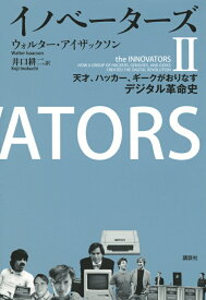 イノベーターズ2 天才、ハッカー、ギークがおりなすデジタル革命史 [ ウォルター・アイザックソン ]