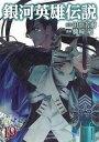 銀河英雄伝説 19 (ヤングジャンプコミックス) [ 藤崎 竜 ]