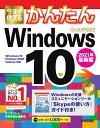 今すぐ使えるかんたん Windows 10 2021年最新版 [ オンサイト+技術評論社編集部 ]